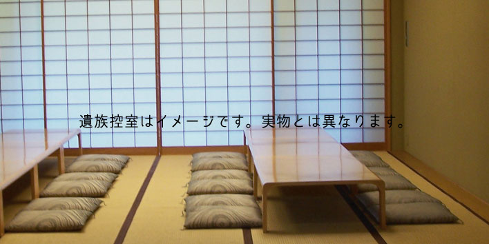 『観音寺』遺族控室